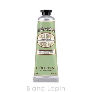 ロクシタン L'OCCITANE アーモンドスムースハンドクリーム 30ml [210901]【メール便可】|blanc-lapin