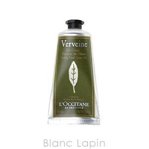 ロクシタン L'OCCITANE ヴァーベナアイスハンドクリーム 75ml [105290/111246/264119/306239]|blanc-lapin