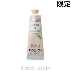 ロクシタン L'OCCITANE オーキデプレミアムハンドクリーム 30ml [462256]【メール便可】|blanc-lapin