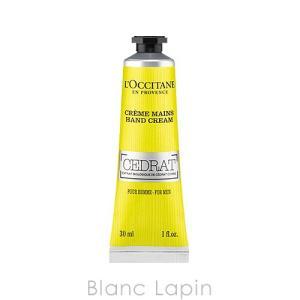 ロクシタン L'OCCITANE セドラハンドクリーム 30ml [430262]【メール便可】|blanc-lapin