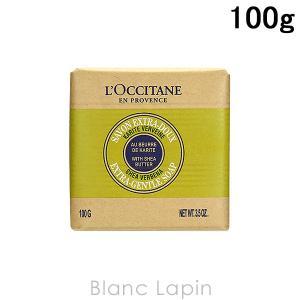 ロクシタン L'OCCITANE シアソープヴァーベナ 100g [007038]|blanc-lapin
