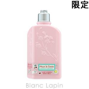 ロクシタン L'OCCITANE ハッピーチェリーボディミルク 250ml [662823]|blanc-lapin