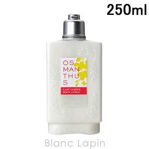 ロクシタン LOCCITANE オスマンサスボディミルク 250ml [707203]【hawks202110】 blanc-lapin