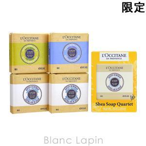 ロクシタン L'OCCITANE シアソープカルテット 100gx4 [269671/444719]|blanc-lapin