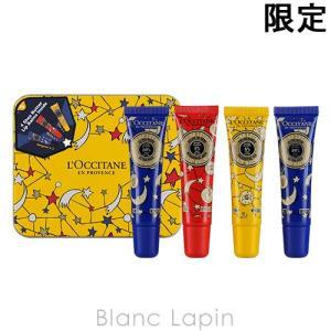 ロクシタン L'OCCITANE ホリデーリップバームカルテット [537459]【メール便可】|blanc-lapin