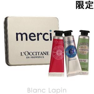 ロクシタン L'OCCITANE メルシーボックス 10mlx3 [512432]【メール便可】|blanc-lapin