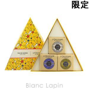 ロクシタン L'OCCITANE シアソープトリオ 100gx3 [550847]|blanc-lapin