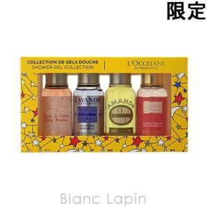 【液漏れ】ロクシタン L'OCCITANE シャワージェルコレクション2018 75mlx4 [550250]|blanc-lapin