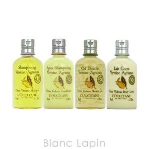 【ミニサイズ】 ロクシタン L'OCCITANE トラベルセットCV 50mlx4 [065588]|blanc-lapin