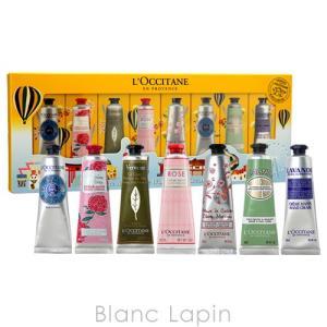 ロクシタン L'OCCITANE プロヴァンスアラウンドザワールドハンドクリームキット 30mlx8 [546383]|blanc-lapin