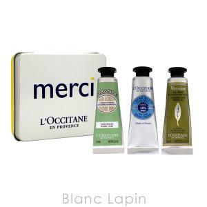ロクシタン LOCCITANE メルシーボックス 10mlx3 [567081]【メール便可】 blanc-lapin