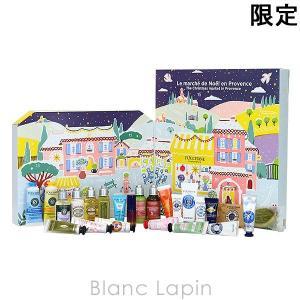 【箱・外装不良】 ロクシタン L'OCCITANE アドベントカレンダー2020【c_coffret】- [130446] blanc-lapin