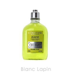 ロクシタン L'OCCITANE セドラシャワージェル 250ml [329931/434369]|blanc-lapin