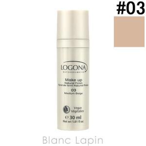 ロゴナ LOGONA ファンデーション #03 ミディアムベージュ 30ml [011809]|blanc-lapin