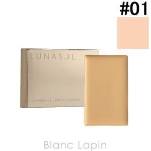 ルナソル LUNASOL グロウイングヴェールフィニッシュプライマー レフィル #01 Lucent 4.4g [385074]【メール便可】|blanc-lapin