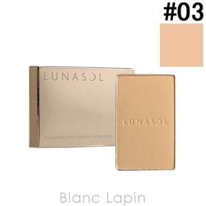 ルナソル LUNASOL グロウイングヴェールフィニッシュパウダー レフィル #03 Medium 6.2g [384589]【メール便可】|blanc-lapin