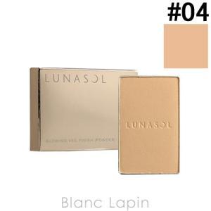 ルナソル LUNASOL グロウイングヴェールフィニッシュパウダー レフィル #04 Dark 6.2g [384596]【メール便可】|blanc-lapin