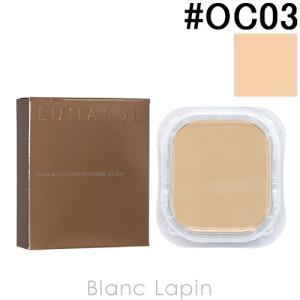 ルナソル LUNASOL スキンモデリングパウダーグロウ レフィル #OC03 9.5g [206683]【メール便可】|blanc-lapin