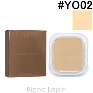ルナソル LUNASOL スキンモデリングパウダーグロウ レフィル #YO02 9.5g [206720]【メール便可】|blanc-lapin