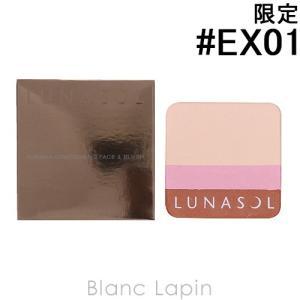 ルナソル LUNASOL サマーコントゥアリングフェース&ブラッシュ レフィル #EX01 Natural Terracotta 11g [308776]【メール便可】|blanc-lapin