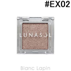ルナソル LUNASOL グロウニュアンスアイズ #EX02 Lighting Brown 2g [634981]【メール便可】|blanc-lapin