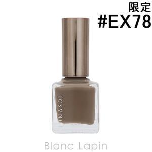 ルナソル LUNASOL ネイルフィニッシュN #EX78 Dark Greige 10ml [327166]|blanc-lapin
