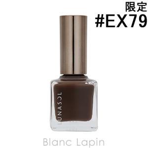ルナソル LUNASOL ネイルフィニッシュN #EX79 Charcoal Brown 10ml [327173]|blanc-lapin
