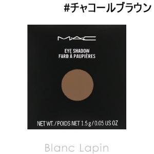 【パウダー破損】マック MAC スモールアイシャドウマット レフィル #チャコールブラウン 1.5g [036004]【メール便可】|blanc-lapin