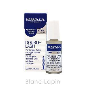 マヴァラ MAVALA ダブルラッシュEX 10ml [500103/931015]|blanc-lapin