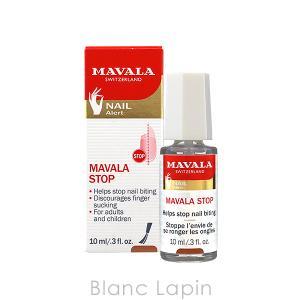マヴァラ MAVALA バイターストップN 10ml [500332]|blanc-lapin