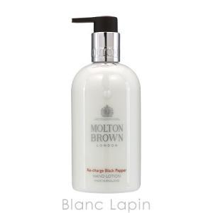 モルトンブラウン MOLTON BROWN ブラックペッパーハンドローション 300ml [111937]【決算キャンペーン】|blanc-lapin