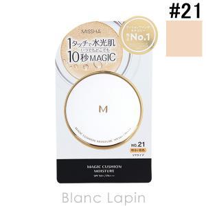 ミシャ MISSHA Mクッションファンデーションモイスチャー #21 15g [733687]|blanc-lapin