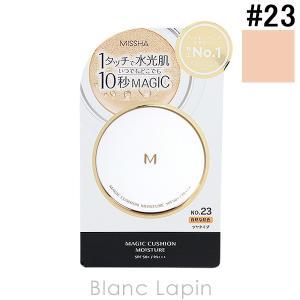 ミシャ MISSHA Mクッションファンデーションモイスチャー #23 15g [733694]|blanc-lapin