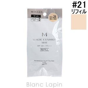ミシャ MISSHA Mクッションファンデーションマット レフィル #21 明るい肌色 15g [467668]【メール便可】|blanc-lapin