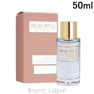 ミュウミュウ MIUMIU レゾーアラモードヘッドインザクラウズ EDT 50ml [502667]|blanc-lapin