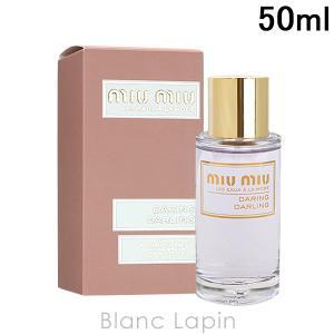 ミュウミュウ MIUMIU レゾーアラモードデアリングダーリン EDT 50ml [513717]|blanc-lapin