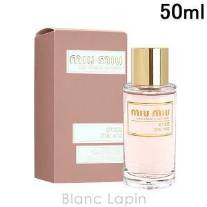 ミュウミュウ MIUMIU レゾーアラモードアイズオンミー EDT 50ml [513632]|blanc-lapin