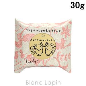 モルトベーネ MOLTO BENE ロレッタムルムルバター 30g [572011]【メール便可】|blanc-lapin