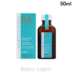 モロッカンオイル MOROCCAN OIL モロッカンオイルトリートメントライト 【並行輸入品】 50ml [521660]|blanc-lapin