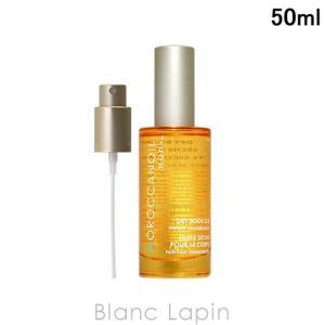 モロッカンオイル MOROCCAN OIL ドライボディオイル 50ml [047294]|blanc-lapin