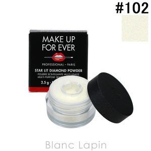 メイクアップフォーエバー MAKE UP FOR EVER スターリットダイアモンドパウダー #102 WHITE GOLD 2.5g [134736]【メール便可】|blanc-lapin