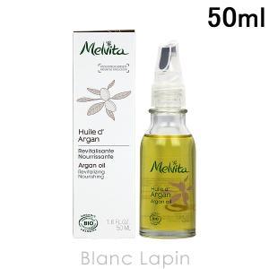 メルヴィータ MELVITA 【リニューアル】ビオオイルアルガンオイル 50ml [042400]|blanc-lapin