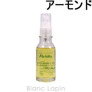 メルヴィータ MELVITA ビオオイルスイートアーモンドオイル 50ml [026158]|blanc-lapin