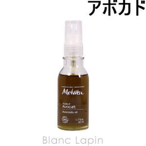 メルヴィータ MELVITA ビオオイルアボカドオイル 50ml [026110]|blanc-lapin