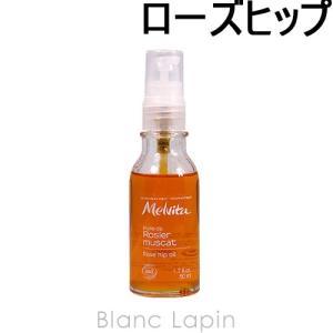 メルヴィータ MELVITA ビオオイルローズヒップオイル 50ml [026127]|blanc-lapin