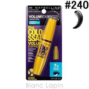 メイベリン MAYBELLINE ザカラサルボリュームエクスプレスWP #240 GLAM BLACK 8ml [101757]【メール便可】|blanc-lapin