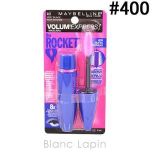 メイベリン MAYBELLINE ザロケットボリュームエクスプレス #400 BLACKEST BLACK 9ml [914463]【メール便可】|blanc-lapin