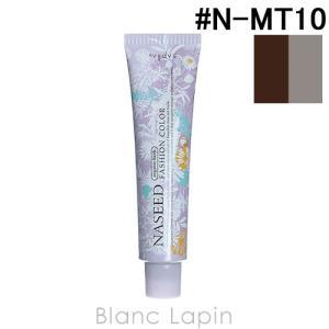 ナプラ NAPLA ナシードファッションカラー第1剤 モノトーン #N-MT10 80g [167566]|blanc-lapin