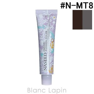 ナプラ NAPLA ナシードファッションカラー第1剤 モノトーン #N-MT8 80g [167559]|blanc-lapin