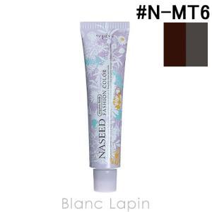 ナプラ NAPLA ナシードファッションカラー第1剤 モノトーン #N-MT6 80g [167542]|blanc-lapin